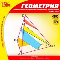 Геометрия. Интерактивные задания на построение в пространстве, 10–11 классы. Издание 3 [Цифровая версия] (Цифровая версия)