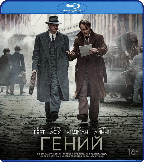 Гений (Blu-ray)Фильм Гений – история о непростой дружбе двух очень талантливых людей: писателя Томаса Вулфа и издателя Макса Перкинса.<br>