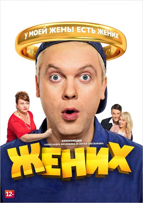 Жених (DVD)