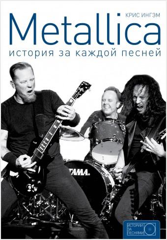 Крис Ингам Metallica. История за каждой песней недорого