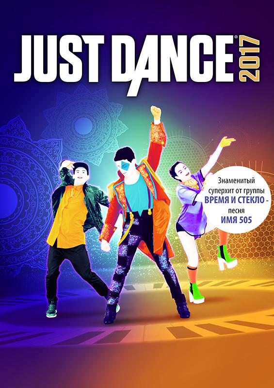 Just Dance 2017  (Цифровая версия)Just Dance снова с вами! Это 40 новых треков, 6 игровых режимов, обновления контента весь год и доступ к 200 с лишним композициям через Just Dance Unlimited!<br>