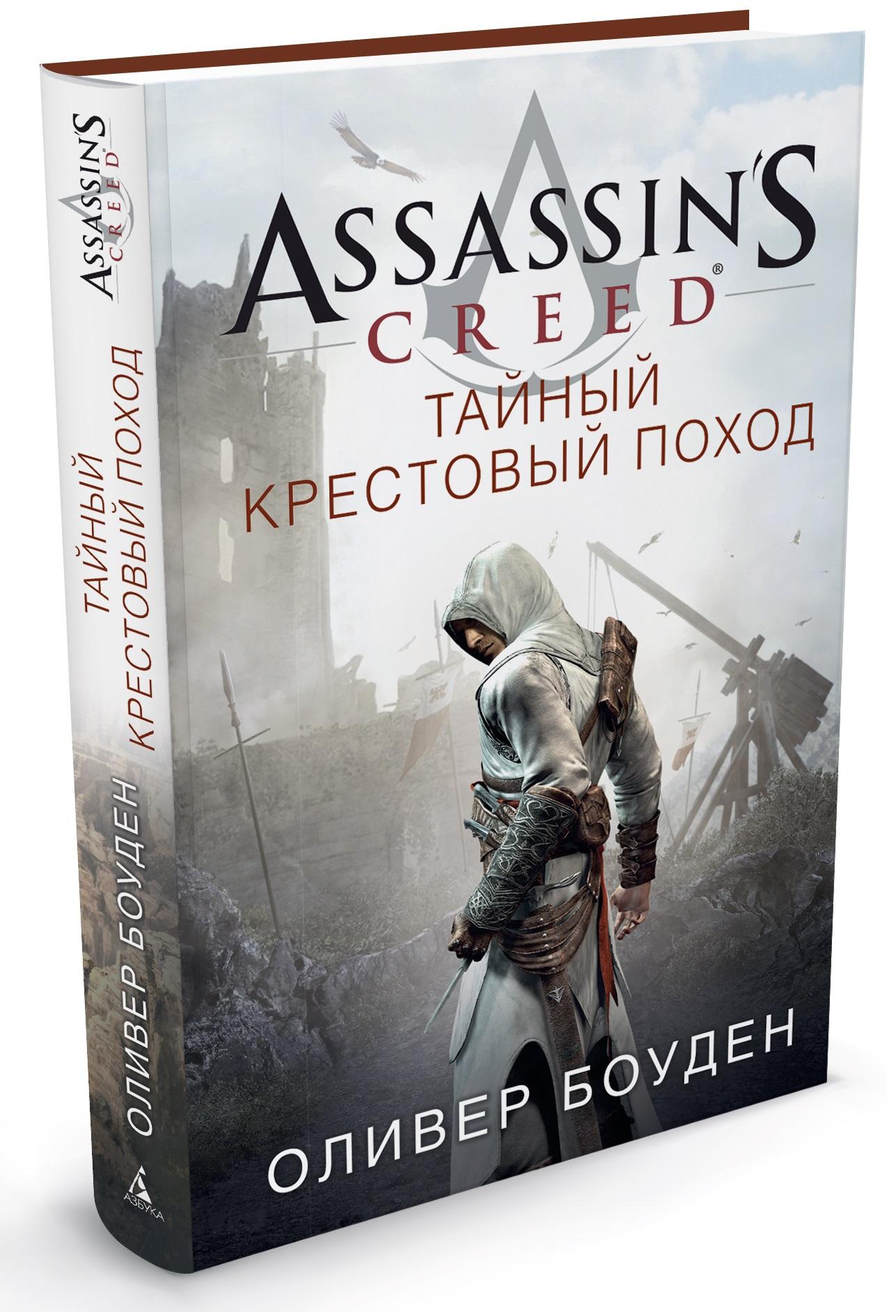 Оливер Боуден Assassin's Creed: Тайный крестовый поход франкопан питер первый крестовый поход зов с востока