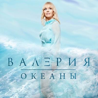 Валерия. Океаны (LP)Представляем вашему вниманию альбом Валерия. Океаны, одиннадцатую студийную пластинку в дискографии артистки.<br>