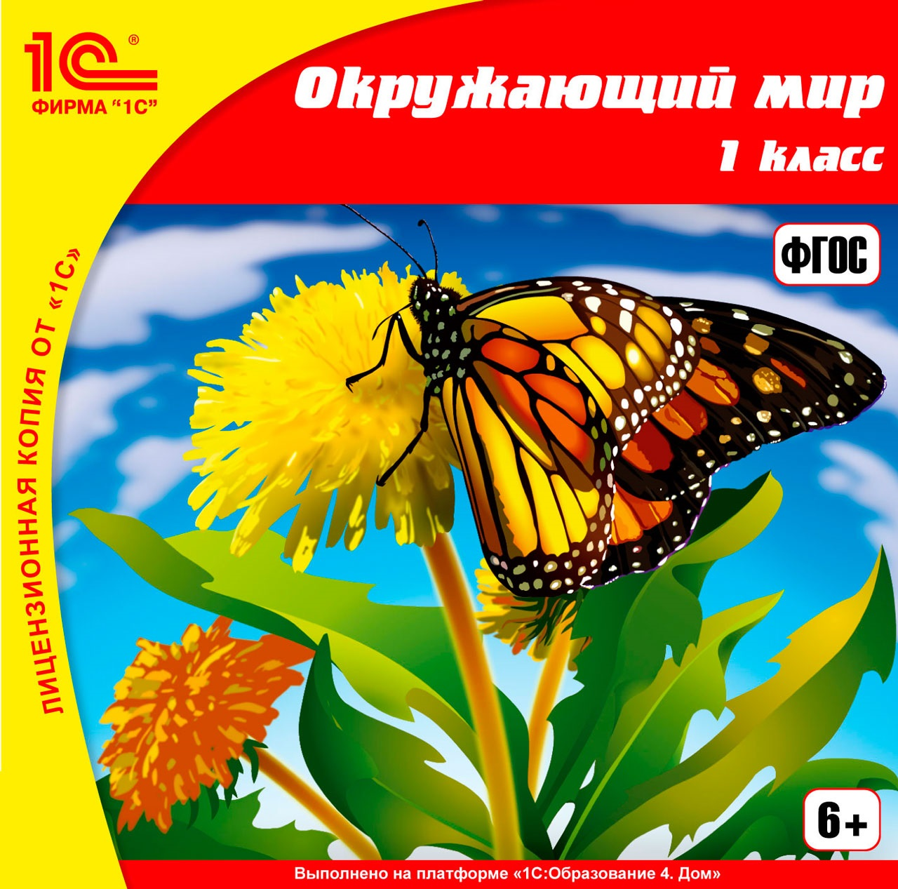 Окружающий мир, 1 класс повседневная жизнь русского народа x xvii веков электронное учебное пособие для 7 класса cdpc