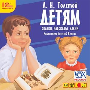 Л.Н. Толстой. Детям. Сказки, рассказы, басниПредставляем вашему вниманию аудиокнигу Л.Н. Толстой. Детям. Сказки, рассказы, басни, в которой собраны творения Л.Н. Толстого для детей.<br>
