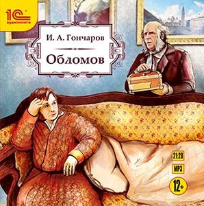 ОбломовПредставляем вашему вниманию аудиокнигу Обломов, аудиоверсию романа И.А. Гончарова.<br>