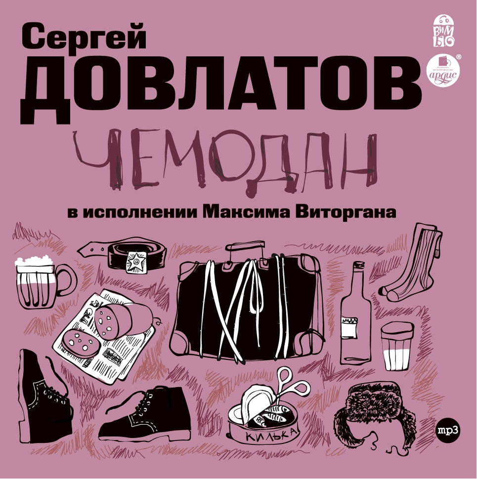 ЧемоданПредставляем вашему вниманию аудиокнигу Чемодан, аудиоверсию сборника рассказов Сергея Довлатова.<br>