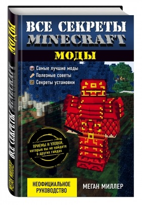 Меган Миллер Все секреты Minecraft: Моды