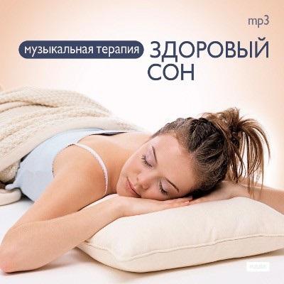 Музыкальная терапия: Здоровый сон (CD)