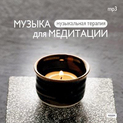 где купить Музыкальная терапия: Музыка для медитации (CD) по лучшей цене