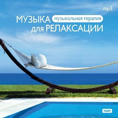Музыкальная терапия: Музыка для релаксации (CD)Представляем вашему вниманию сборник Музыкальная терапия. Музыка для релаксации, который поможет вам расслабиться и снять напряжение.<br>