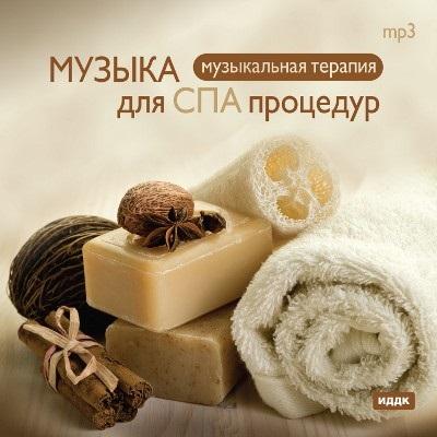 Музыкальная терапия: Музыка для СПА процедур (CD)