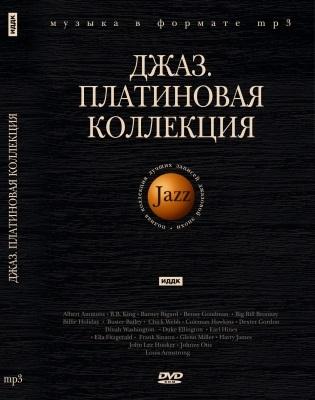 Джаз: Платиновая коллекция (CD)Представляем вашему вниманию сборник Джаз. Платиновая коллекция, в котором собраны лучшие джазовые произведения в исполнении легендарных музыкантов.<br>