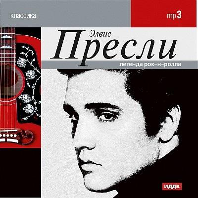 Классика: Элвис Пресли (CD)Представляем вашему вниманию альбом Классика. Элвис Пресли, в котором вас ждут 4 часа песен, записанных с 1956 по 1961 гг.<br>