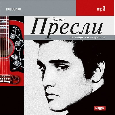 Классика: Элвис Пресли (CD)