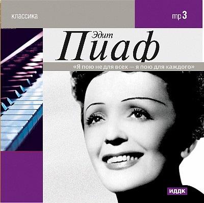 Классика: Эдит Пиаф (CD) иддк комплект из 3 аудиокниг школа русская классика