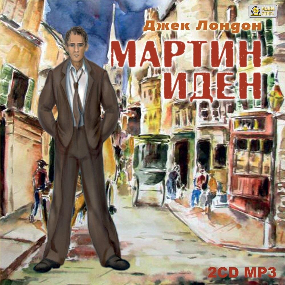 Мартин Иден (Цифровая версия)Представляем вашему вниманию аудиокнигу Мартин Иден, аудиоверсию романа Джека Лондона.<br>