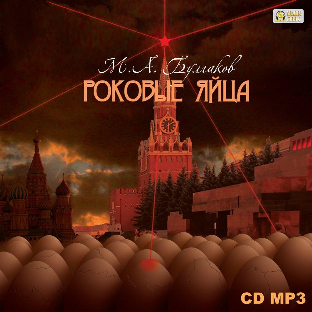 Булгаков Михаил Роковые яйца (цифровая версия) (Цифровая версия)