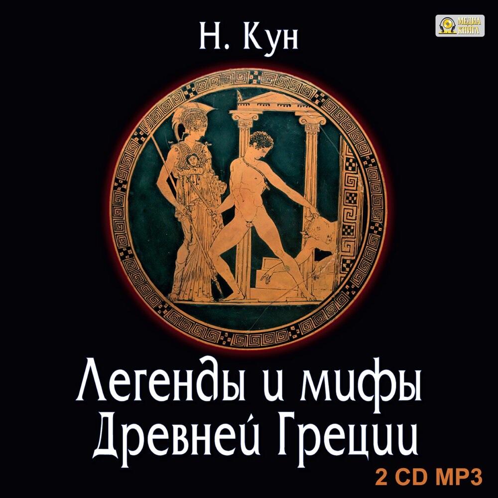 Кун Николай Легенды и мифы Древней Греции (цифровая версия) (Цифровая версия)