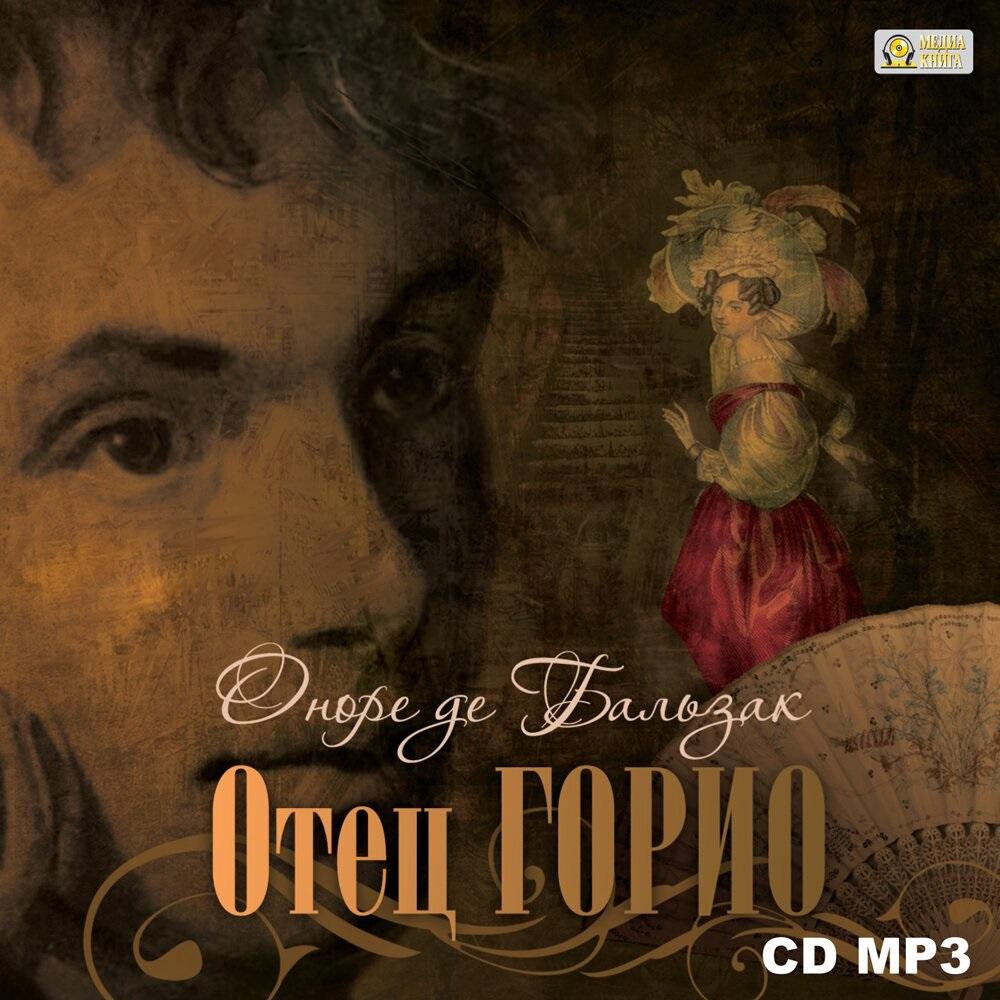 Отец Горио (Цифровая версия)Представляем вашему вниманию аудиокнигу Отец Горио, аудиоверсию романа Оноре де Бальзака.<br>