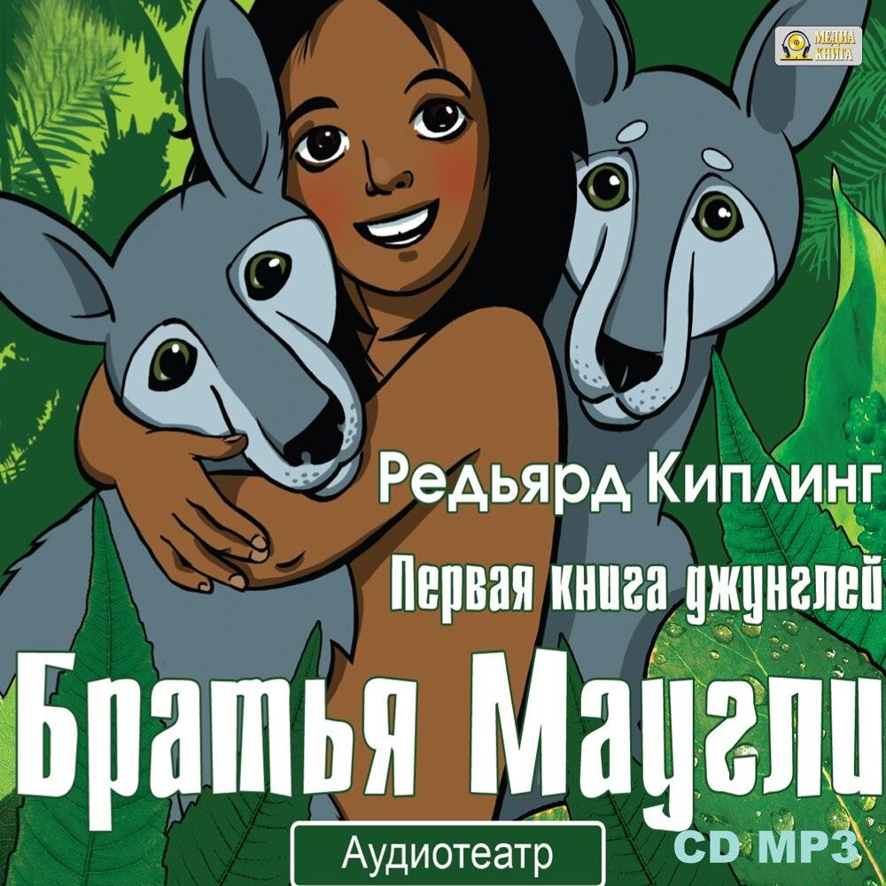 Братья Маугли (Цифровая версия)Представляем вашему вниманию аудиокнигу Братья Маугли, аудиоверсию книги Редьярда Киплинга.<br>