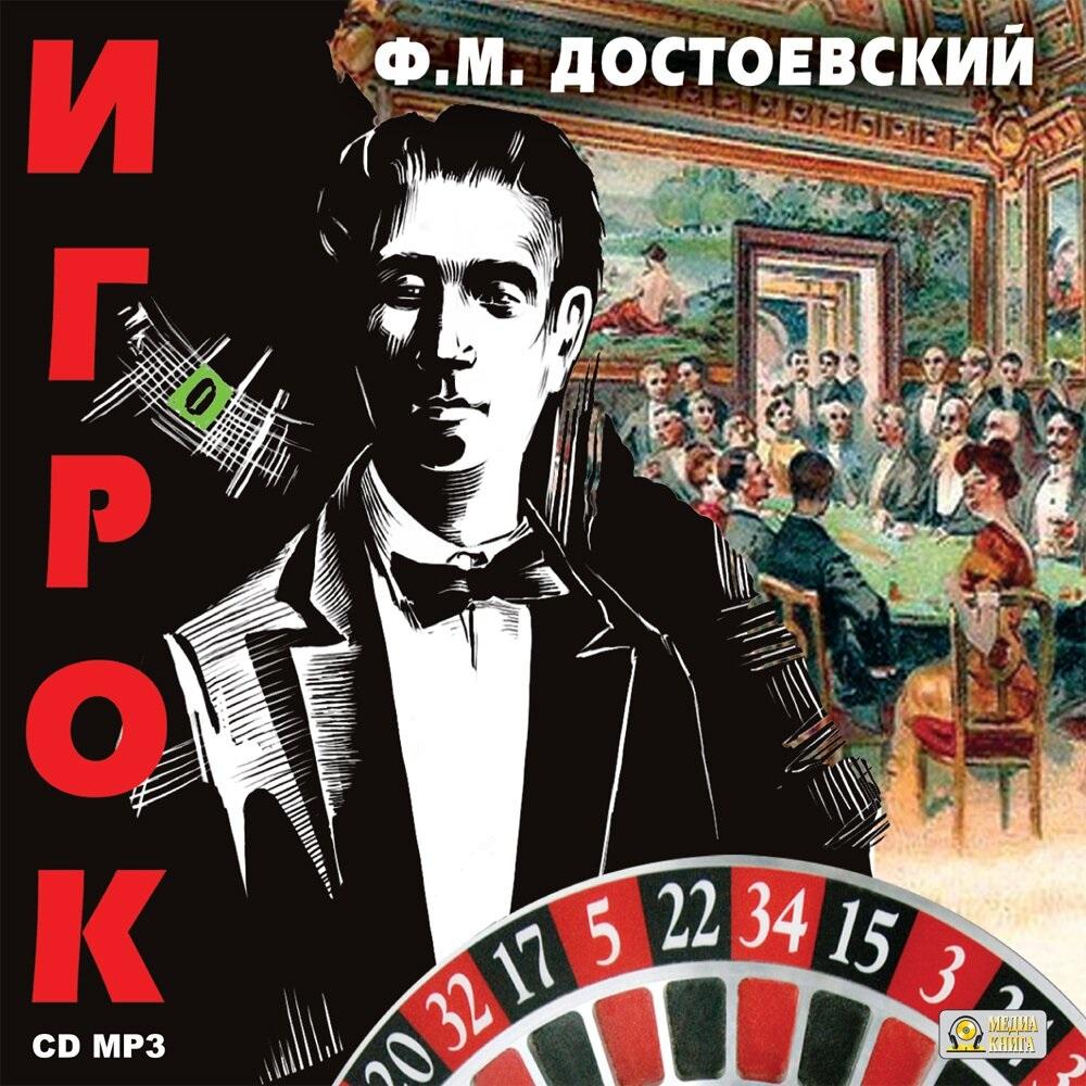 Достоевский Федор Игрок  (Цифровая версия)