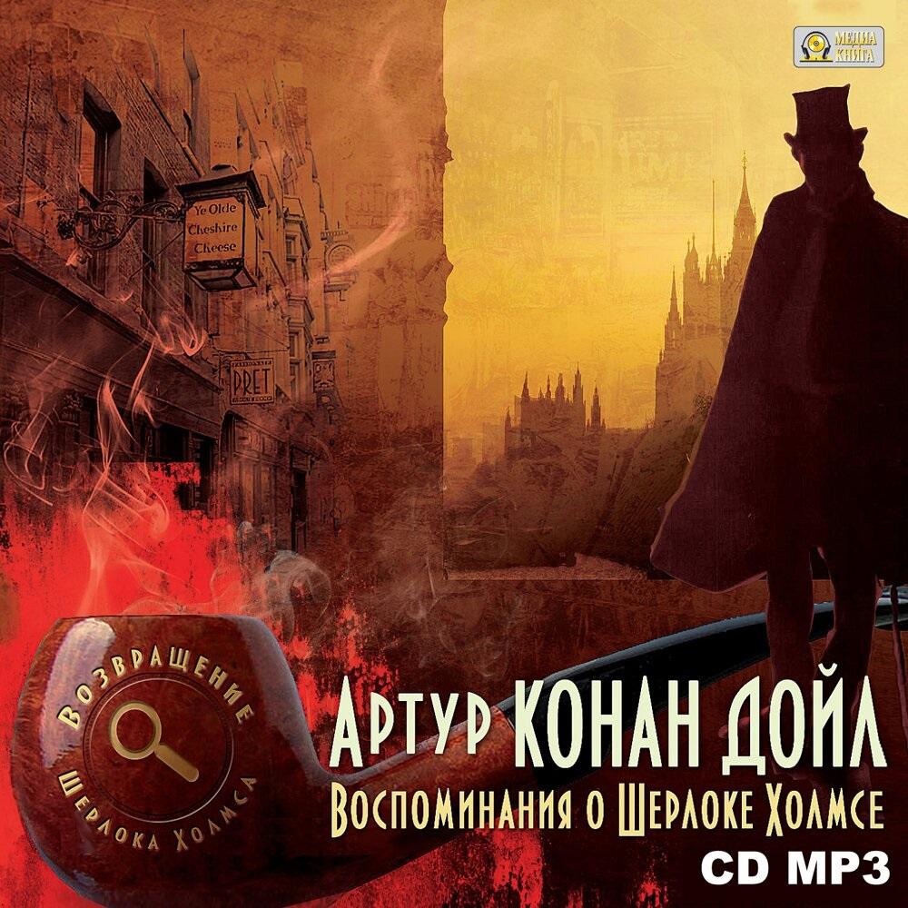 Воспоминания о Шерлоке Холмсе (цифровая версия) (Цифровая версия)