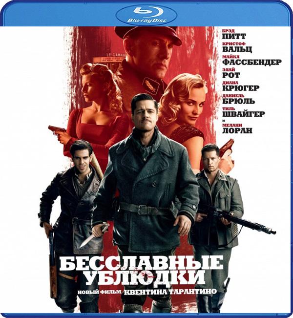 Бесславные ублюдки (Blu-ray) Inglourious BasterdsДействие проистекает во время Второй Мировой войны и начинается в оккупированной немцами Франции, где по приказу нацистского полковника Ганса Ланды на глазах Шошанны Дрейфус расстреливают всю ее семью. Шошанне чудом удается бежать в Париж<br>