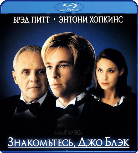 Знакомьтесь, Джо Блэк (Blu-ray) пена дней blu ray