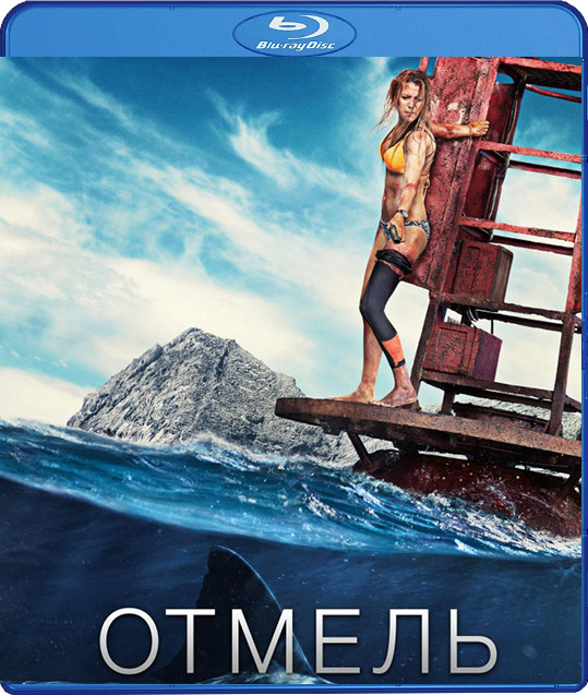 Отмель (Blu-ray) The Shallows
