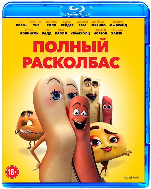 Полный расколбас (Blu-ray) Sausage Partyмультфильм Полный расколбас &amp;ndash; первая анимационная комедия для взрослых о невероятных приключениях еды из супермаркета.<br>