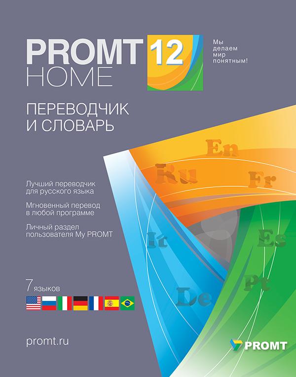 PROMT Home 12 Многоязычный (Цифровая версия)