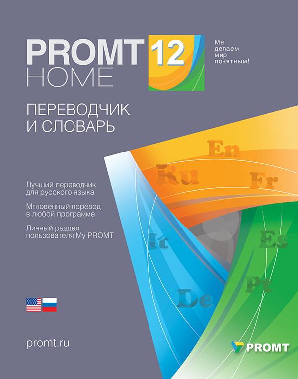 PROMT Home 12 а-р-а (Цифровая версия)