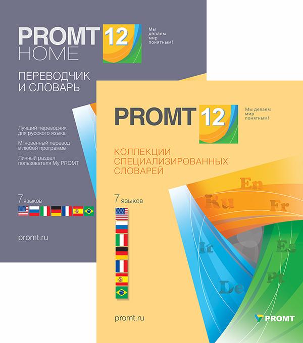 PROMT Home 12 Многоязычный + 5 словарей на выбор (Цифровая версия)