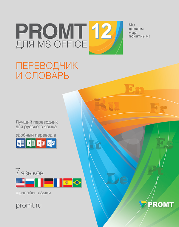 PROMT для MS Office (Цифровая версия)
