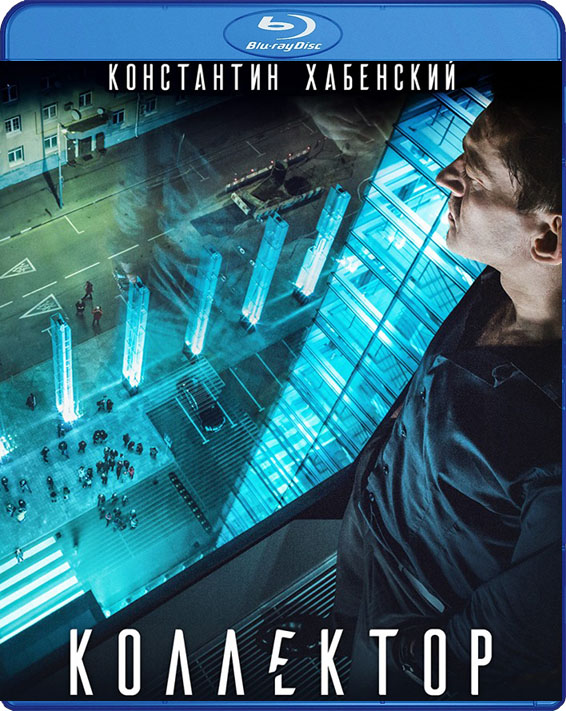 Коллектор (Blu-ray)Главный герой фильма Коллектор &amp;ndash; Артур &amp;ndash; мастер своего дела. Работая только с крупными должниками, он находит всю их подноготную и эффективно использует против них.<br>