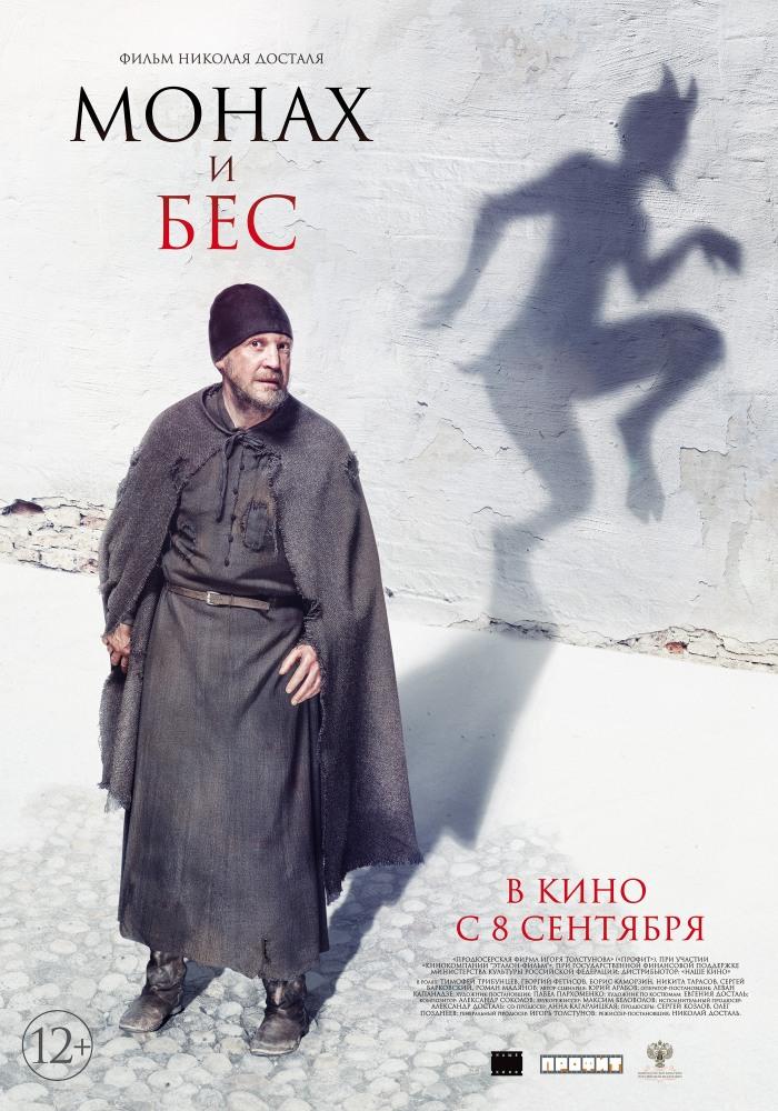Монах и бес (DVD)