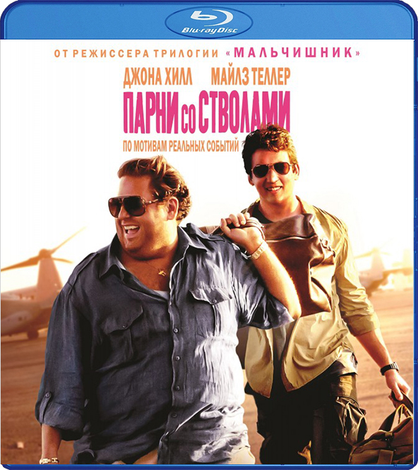 Парни со стволами (Blu-ray) War Dogs