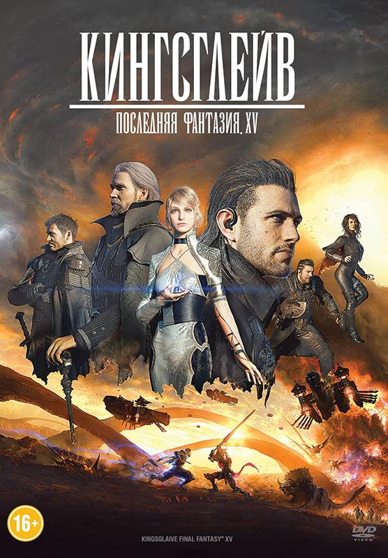 Кингслейв Последняя фантазия XV (DVD) Kingsglaive: Final Fantasy XVВ мультфильме Кингслейв Последняя фантазия XV – волшебное королевство Люцис является домом для священного Кристалла, но враждебная империя Нифльхейм не остановится ни перед чем, чтобы захватить реликвию.<br>