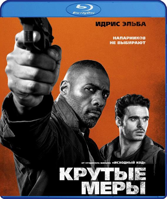 Крутые меры (Blu-ray) Bastille Day
