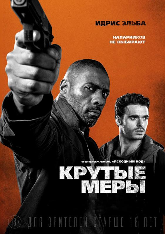 Крутые меры (DVD) Bastille Day