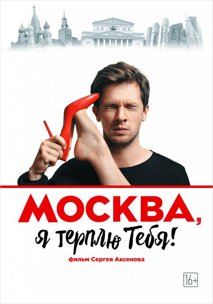 Москва, я терплю тебя (DVD)Москва. Редкий солнечный день. Александр надеется отдохнуть от рабочей суеты и заняться любимым делом. Однако клиенты требуют встреч, а девушка жаждет похода по магазинам. Вдобавок ко всему, на один день из Гомеля приезжает бывший одноклассник, который во что бы то ни стало хочет выпить с Саней пиво.<br>