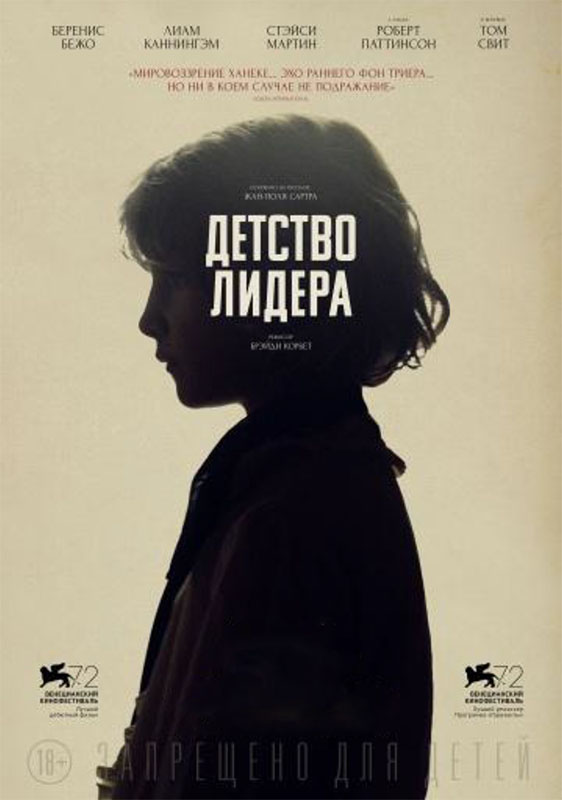 Детство лидера (DVD) The Childhood of a Leader
