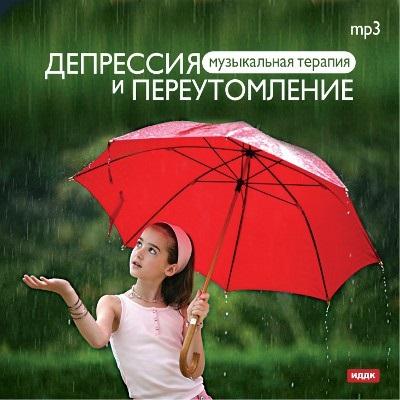 Музыкальная терапия: Депрессия и переутомление (CD)Представляем вашему вниманию альбом Музыкальная терапия. Депрессия и переутомление, который поможет бороться с депрессией и переутомлением.<br>
