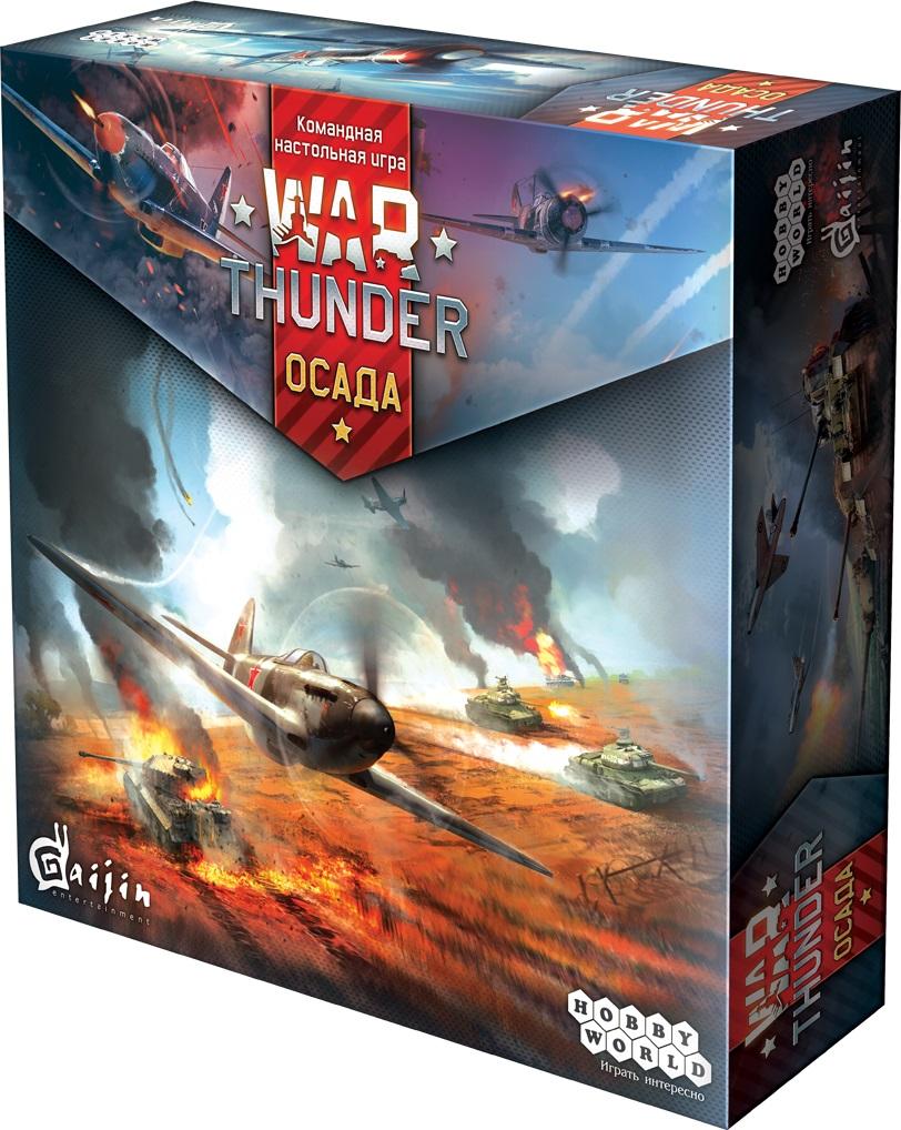 Настольная игра War Thunder. ОсадаПредставляем вашему вниманию настольную игру War Thunder. Осада, воплощение легендарной видеоигры в настольном варианте.<br>