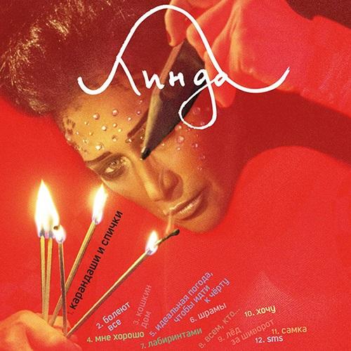 Линда. Карандаши и спички (LP)Представляем вашему вниманию альбом Линда. Карандаши и спички, новый полноформатный Линды, изданный на виниле.<br>
