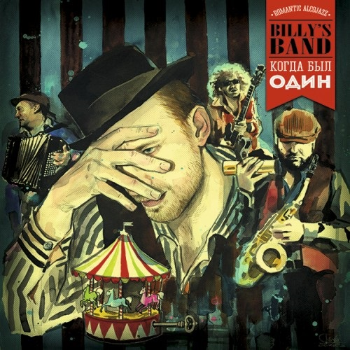 Billy's Band. Когда был один (LP) billy's band