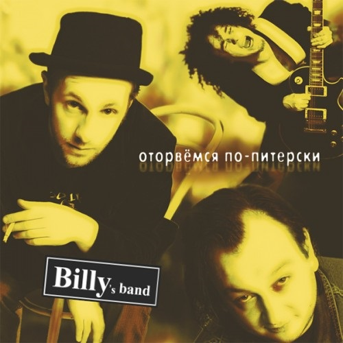 Billy's Band. Оторвемся по-питерски (LP) billy's band парижские сезоны lp