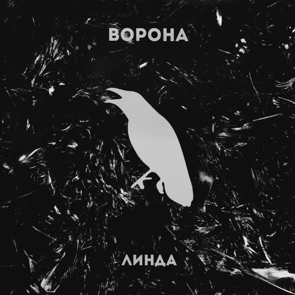 Линда. Ворона (LP)Представляем вашему вниманию альбом Линда. Ворона, второй студийный альбом российской певицы Линды, изданный на виниле.<br>
