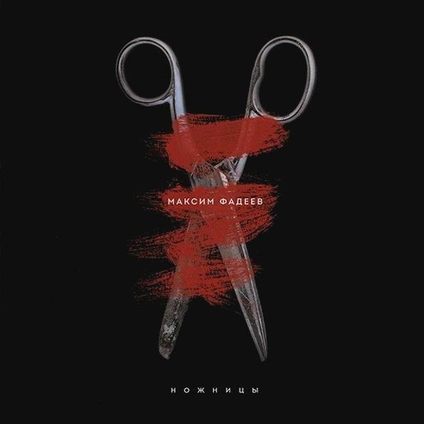 Максим Фадеев. Ножницы (LP)Представляем вашему вниманию альбом Максим Фадеев. Ножницы, переиздание на виниле первого полноформатного альбома одного из самых талантливых продюсеров на отечественной музыкальной сцене.<br>